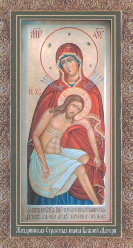 Жиздринская Страстная икона Божией Матери